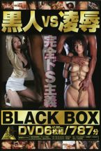 黒人VS凌辱 BLACK BOX.Disc1
