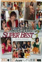 家庭教師 SUPER BEST 3 Disc1