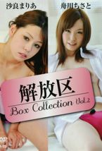 解放区 Box Collection Vol.2 Disc2