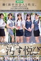 【FANZA限定】働く新卒社会人と性交。Complete Memorial Best 24人480分DVD2枚組 パンティとチェキ付き DISC-2